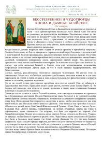 Стенгазета №112 11.11.2018 А4 Page 4 (Копировать)