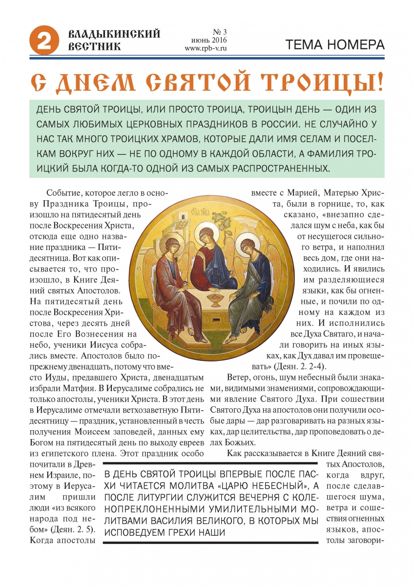 VV n03-2016 Page 02