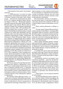 VV n03-2016 Page 13
