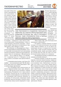 VV n03-2016 Page 15