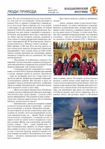 VV n03-2016 Page 17