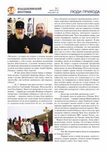 VV n03-2016 Page 18