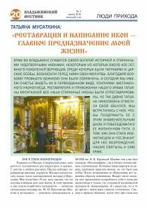 VV n03-2016 Page 20