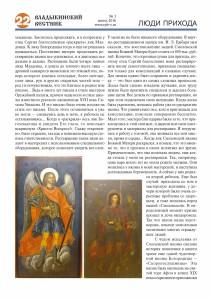 VV n03-2016 Page 22