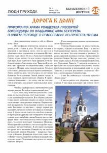 VV n03-2016 Page 25