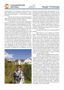 VV n03-2016 Page 26