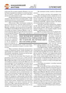 VV n03-2016 Page 28