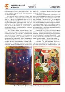 vv n04-2016 Page 12
