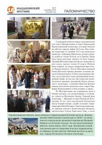 vv n04-2016 Page 16