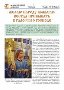 vv n04-2016 Page 18