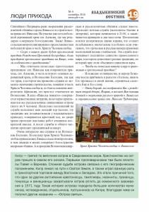 vv n04-2016 Page 19