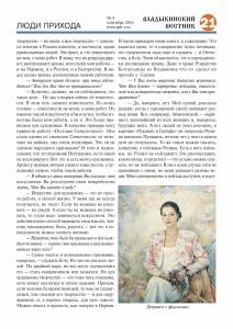 vv n04-2016 Page 21