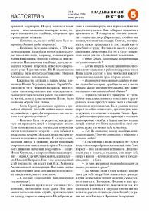 vv n04-2016 Page 05