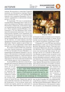 vv n04-2016 Page 09