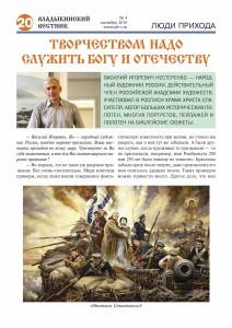 vv n04-2016 Page 20