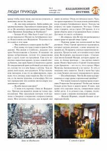 vv n04-2016 Page 25