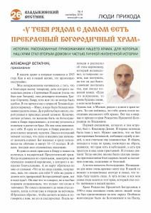 vv n04-2016 Page 26