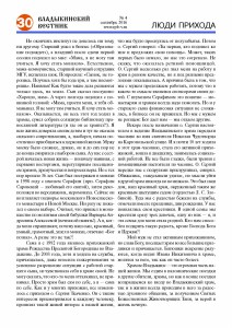 vv n04-2016 Page 30