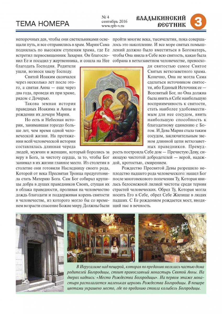 vv n04-2016 Page 03