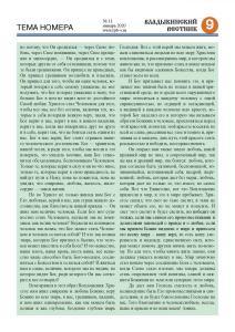vv11-20 sm Page 09