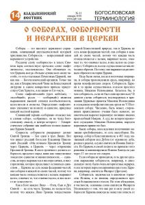 vv11-20 sm Page 14