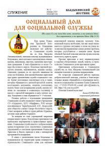 vv11-20 sm Page 29