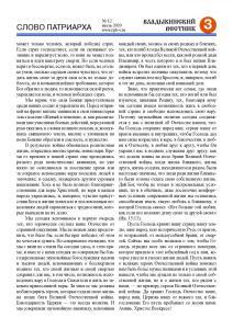 vv n12-20 сайт Страница 03