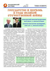 vv n12-20 сайт Страница 04