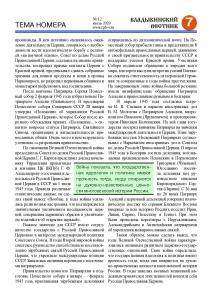 vv n12-20 сайт Страница 07