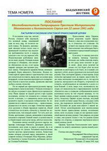 vv n12-20 сайт Страница 09