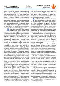 vv n12-20 сайт Страница 11
