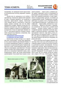 vv n12-20 сайт Страница 13