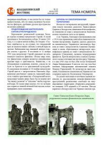 vv n12-20 сайт Страница 14