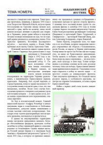 vv n12-20 сайт Страница 15