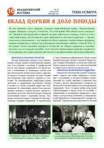 vv n12-20 сайт Страница 16