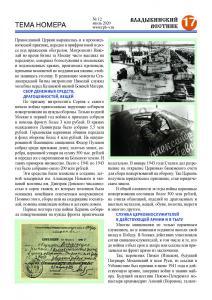 vv n12-20 сайт Страница 17