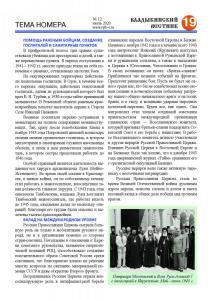 vv n12-20 сайт Страница 19