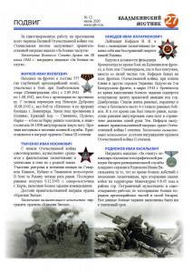vv n12-20 сайт Страница 27