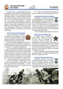 vv n12-20 сайт Страница 28