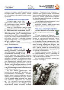 vv n12-20 сайт Страница 29