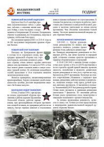vv n12-20 сайт Страница 30