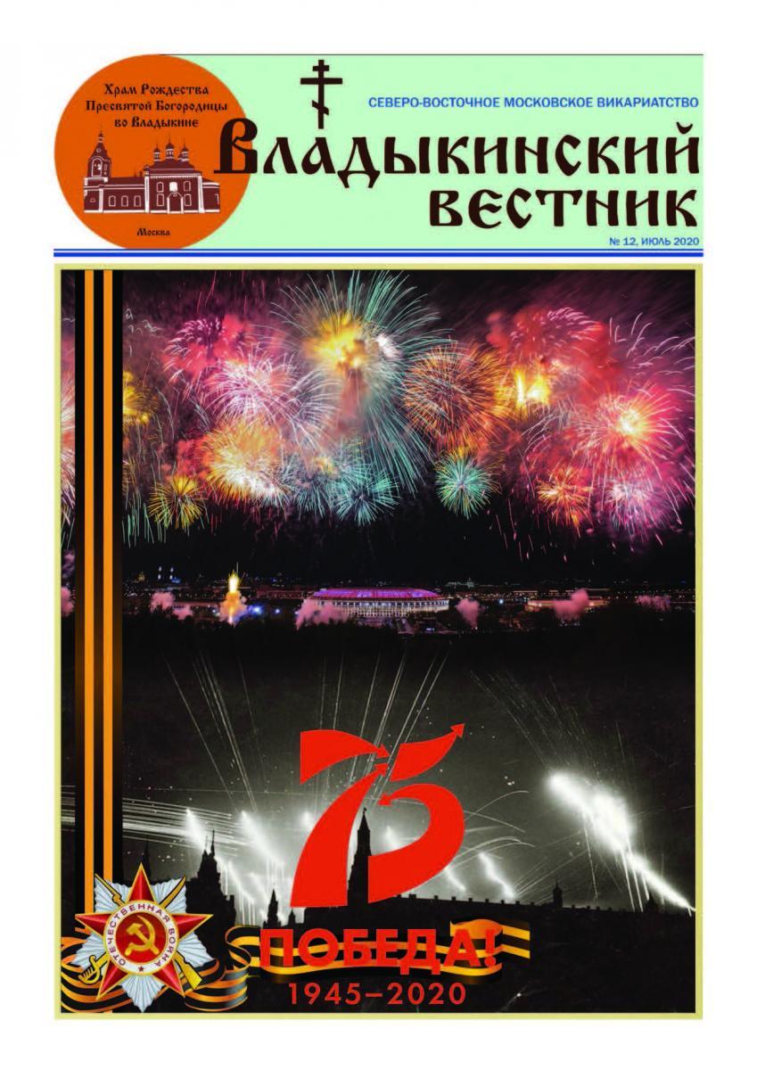 vv n12-20 сайт Страница 01