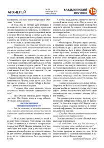 10 РПБ 2019 s2 Страница 15