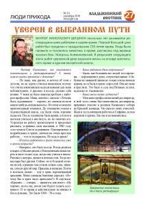 10 РПБ 2019 s2 Страница 27