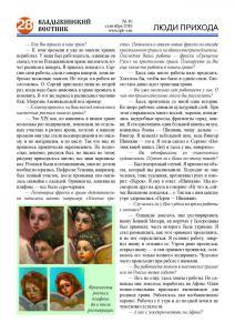 10 РПБ 2019 s2 Страница 28