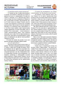 10 РПБ 2019 s2 Страница 33