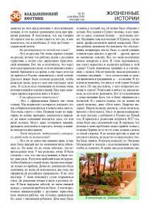 10 РПБ 2019 s2 Страница 36