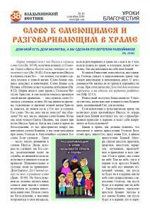 10 РПБ 2019 s2 Страница 38