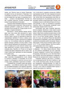 vv n13-20 сайт Страница 03