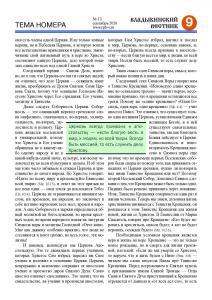 vv n13-20 сайт Страница 09